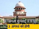 Video : अयोध्या मामले में मध्यस्थता 31 जुलाई तक : सुप्रीम कोर्ट
