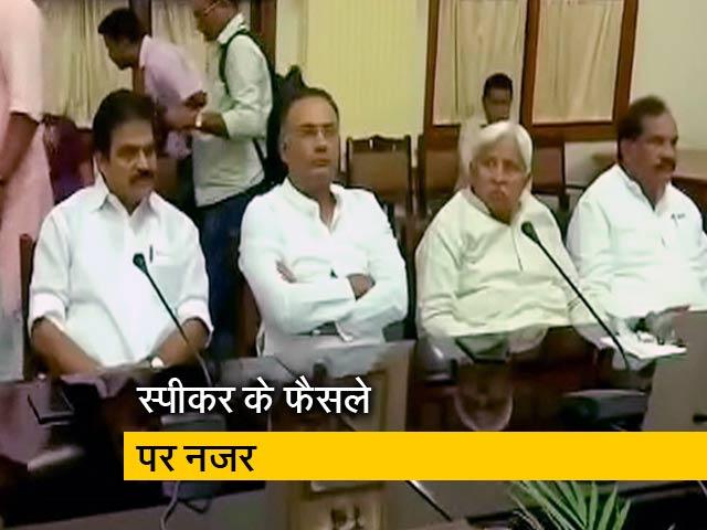 Video : कर्नाटक मुद्दे पर विधानसभा स्पीकर के फैसले पर टिकी हैं सबकी निगाहें