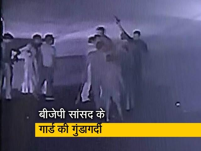 Video : बीजेपी सांसद के सामने ही उनके गार्ड ने टोल कर्मियों को पीटा, हवाई फायरिंग भी की