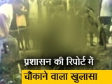 Video : झारखंड में तबरेज की मौत मामले पर आई जांच रिपोर्ट