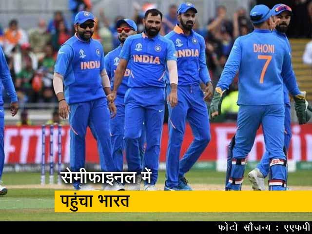 Videos : IND vs BAN: बांग्लादेश को 28 रन से हराकर टीम इंडिया सेमीफाइनल में पहुंची