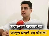 Video : राजस्थान: मॉब लिंचिंग पर कानून