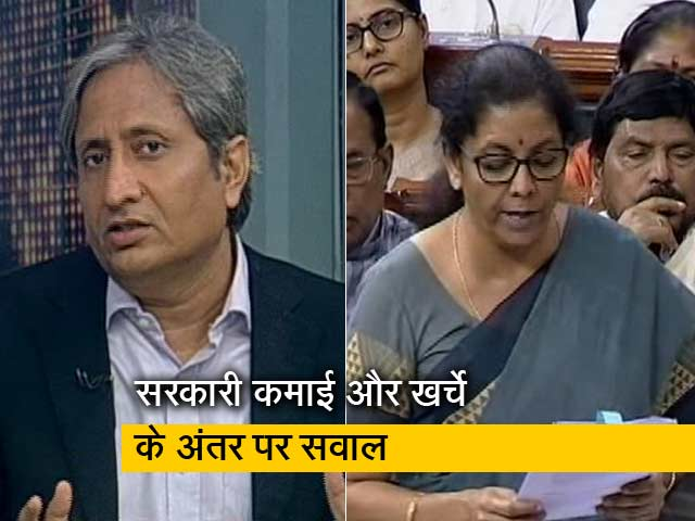 Videos : रवीश कुमार का प्राइम टाइम: क्या वित्तीय आंकड़ों का ढांचा ढह रहा है?