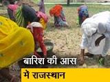 Video : मानसून पहुंचने के बाद भी राजस्थान में अब तक नहीं हुई बारिश