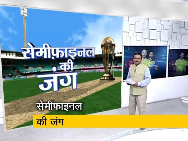 Videos : बांग्लादेश को हराकर सेमीफाइनल में पहुंचेगा भारत? देखिए मनोरंजन भारती की खास रिपोर्ट