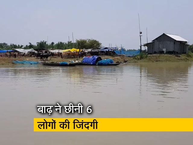 Video : असम में बाढ़ से गई 6 लोगों की जान, अब तक 75 लोगों की मौत