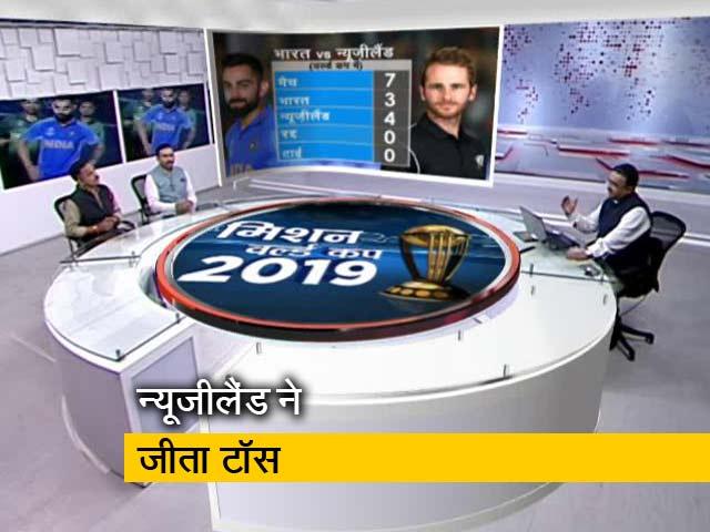 Videos : भारत के खिलाफ पहले बल्लेबाजी करेगा न्यूजीलैंड