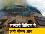 Video : दिल्ली के कड़कड़डूमा में सरकारी बिल्डिंग में लगी भीषण आग