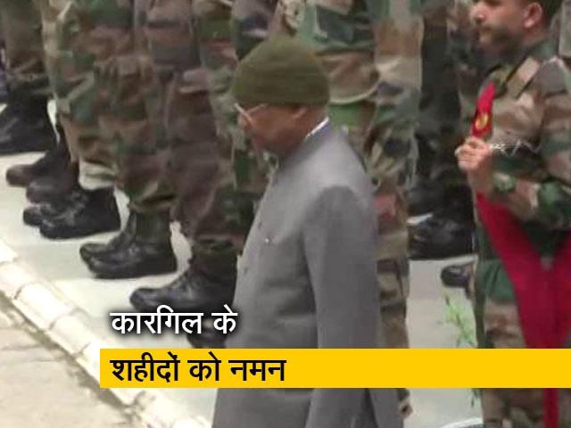 Videos : राष्ट्रपति कोविंद ने कहा- हम सभी शहीदों के प्रति आजीवन ऋणी रहेंगे
