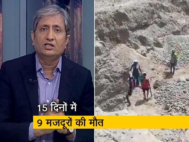 Video : रवीश कुमार का प्राइम टाइम: रेत माफिया पर शिकंजा कसेगी कमलनाथ सरकार?