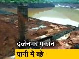 Video : रत्नागिरि में बांध टूटने की वजह से 9 लोगों की मौत