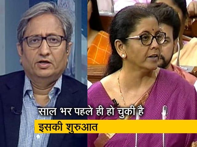 Videos : रवीश कुमार का प्राइम टाइम: स्टडी इन इंडिया- पुरानी योजना, नया ऐलान