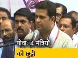 Video : गोवा कैबिनेट विस्तार से पहले 4 मंत्रियों की हुई छुट्टी