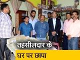 Video : तेलंगाना: जिसे मिला था बेस्ट तहसीलदार का अवार्ड, उसके घर से मिले 1 करोड़ रुपये नकद