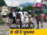 Videos : आतंकी फंडिंग को लेकर जम्मू-कश्मीर में NIA की छापेमारी