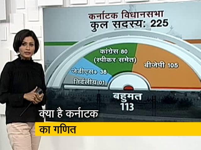 Videos : विधायकों के इस्तीफे के बाद संकट में कर्नाटक सरकार, क्या कहते हैं आंकड़े?