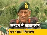 Video : कारगिल विजय दिवस के मौके पर बोले जनरल बिपिन रावत- पाकिस्तान की माली हालत खराब है