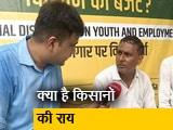 Videos : बजट से क्या है किसानों की उम्मीद?