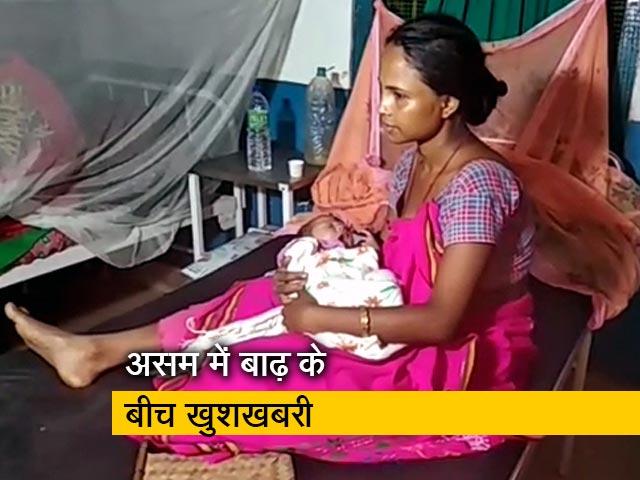 Video : असम: बाढ़ के बीच अस्पताल ले जाते हुए नाव में ही महिला ने बच्चे को दिया जन्म