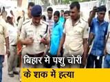 Video : बिहार: छपरा में पशु चोरी के शक में भीड़ ने 3 लोगों की हत्या की