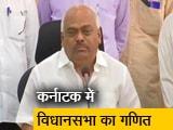 Video : कर्नाटक: बहुमत में बीजेपी फिर भी कांग्रेस को बाकी है उम्मीद