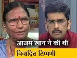 Video : NDTV से बोलीं बीजेपी सांसद रमा देवी, अब माफी से बात नहीं बनेगी