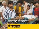 Video : दिल्ली के LNJP अस्पताल में मारपीट की वजह हड़ताल पर बैठे डॉक्टर