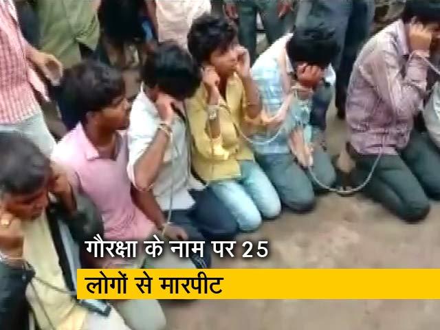 Videos : गौरक्षा के नाम पर रस्सी से बांधकर 25 लोगों के साथ मारपीट, पहुंचाया थाने