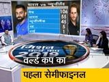Video : न्यूजीलैंड और भारत के बीच पहले सेमीफाइनल मैच में होगी कड़ी टक्कर
