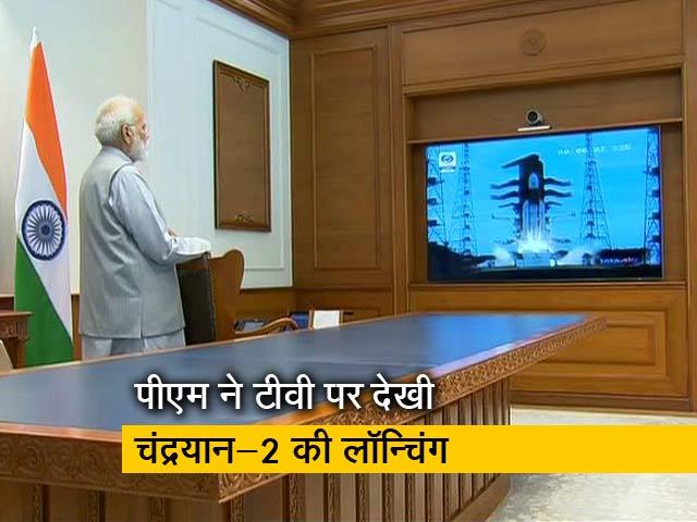 Video : पीएम मोदी ने लाइव टीवी पर देखी चंद्रयान 2 की लॉन्चिंग, वैज्ञानिकों को दी बधाई