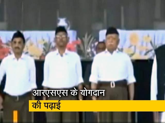 Video : नागपुर यूनिवर्सिटी में छात्र पढ़ेंगे राष्ट्र निर्माण में RSS का योगदान, कांग्रेस ने जताया विरोध