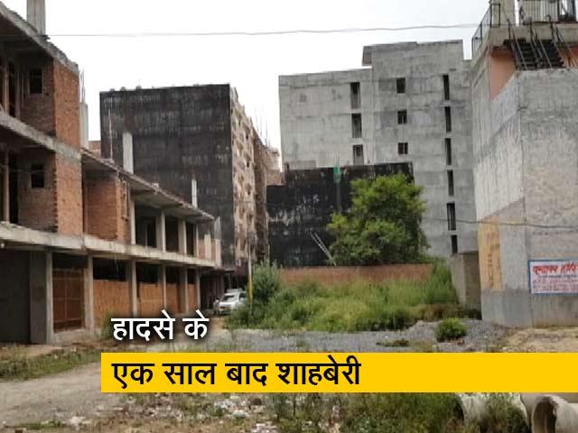 Video : एक साल पहले ग्रेटर नोएडा के शाहबेरी में गिरी थी इमारत, नहीं लिया सबक
