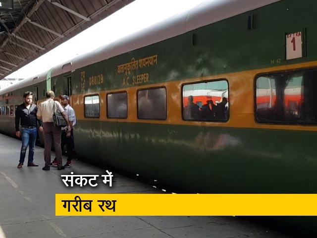 Video : गरीब रथ ट्रेन को बंद करने की तैयारी में सरकार