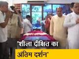 Video : शीला दीक्षित के अंतिम दर्शन के लिए उनके घर पर जमा हुए लोग