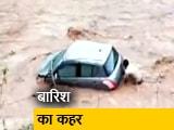 Video : पंचकूला में फंसी कार, अंबिकापुर में पानी बहा ले गया
