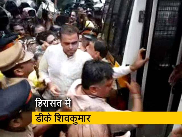 Videos : हिरासत में लिए गए डीके शिवकुमार और मिलिंद देवड़ा