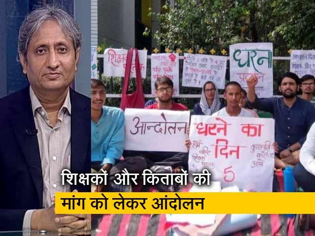 Videos : रवीश कुमार का प्राइम टाइम: पिथौरागढ़ से शुरू हुए आंदोलन के समर्थन में आए लोग