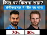 Videos : सट्टा बाजार में भारत का पलड़ा भारी, सेमीफाइनल में जीत का चांस