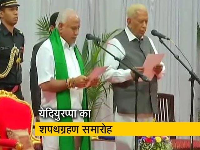 Videos : बीएस येदियुरप्पा ने चौथी बार ली मुख्यमंत्री पद की शपथ