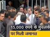 Video : मानहानि मामले में राहुल गांधी को मिली जमानत