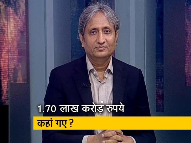 Videos : रवीश कुमार का प्राइम टाइम: आर्थिक सर्वे और बजट के आंकड़ों में अंतर कैसे?