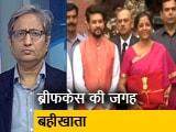 Video : रवीश कुमार का प्राइम टाइम: क्या लाल रंग के कपड़े में बजट पश्चिमी विचारों की गुलामी से मुक्ति है?