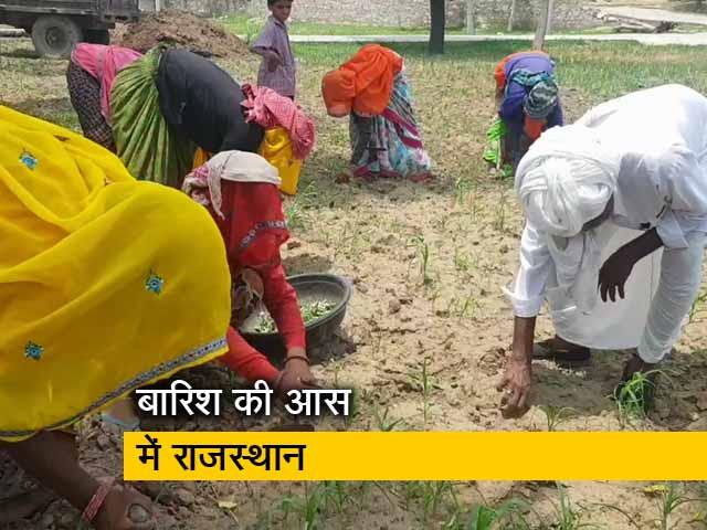 Videos : मानसून पहुंचने के बाद भी राजस्थान में अब तक नहीं हुई बारिश