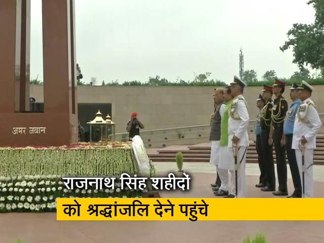 Video : कारगिल विजय दिवस: वॉर मेमोरियल पर शहीदों को श्रद्धांजलि देने पहुंचे रक्षा मंत्री राजनाथ सिंह
