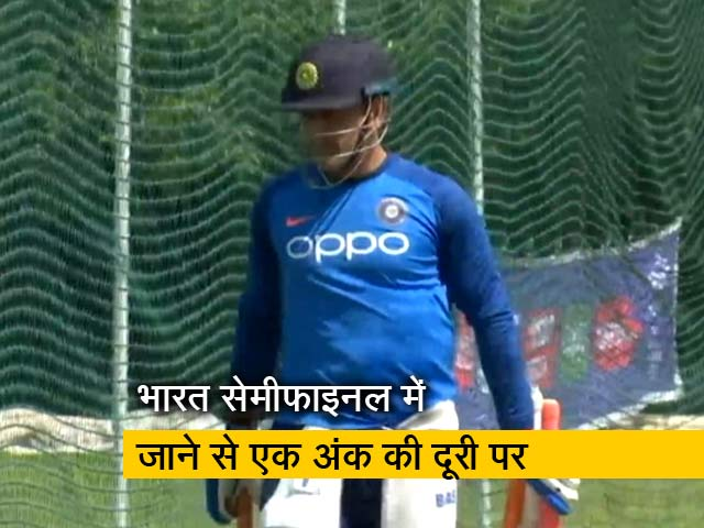 Videos : World Cup 2019: भारत और बांग्लादेश के बीच मुकाबला आज