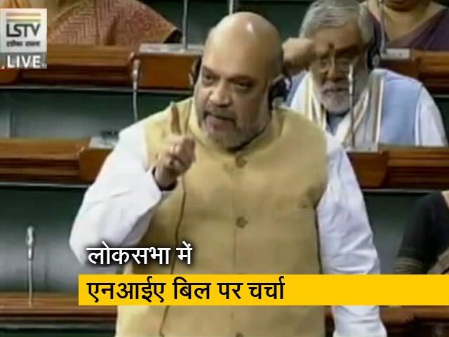 Videos : ताक़तवर NIA ज़रूरी, पोटा हटाने से आतंकवाद बढ़ा : गृहमंत्री अमित शाह