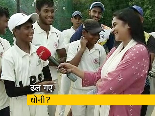 Videos : पक्ष-विपक्ष: क्या धोनी को रिटायर होना चाहिए, क्या है भावी क्रिकेटर्स की राय?