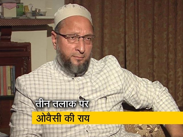 Video : असदुद्दीन ओवैसी बोले तीन तलाक बिल की जरूरत नहीं