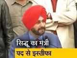 Video : पंजाब मंत्रिमंडल से नवजोत सिंह सिद्धू ने दिया इस्तीफा