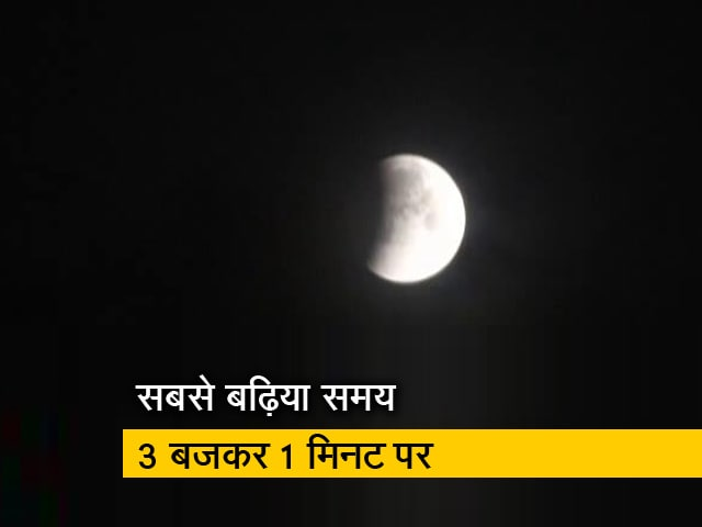 Video : आज रात देखिए चंद्रग्रहण का नजारा